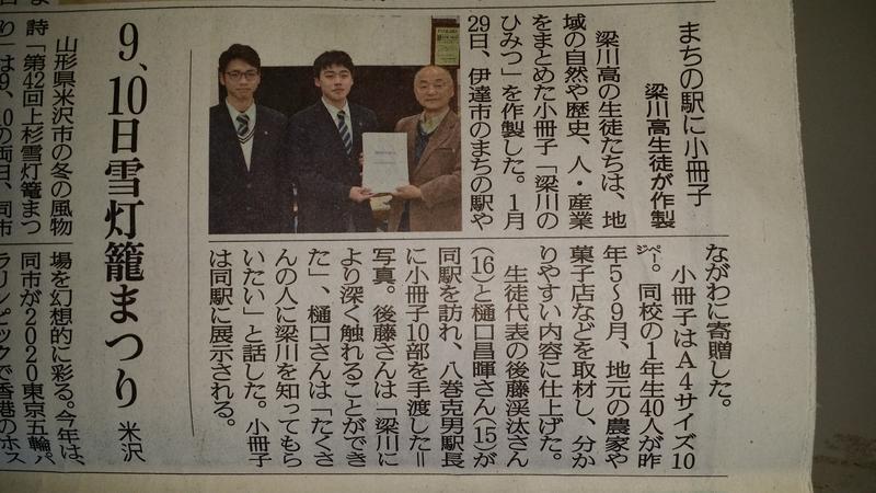 福島民友新聞 2019年2月2日掲載