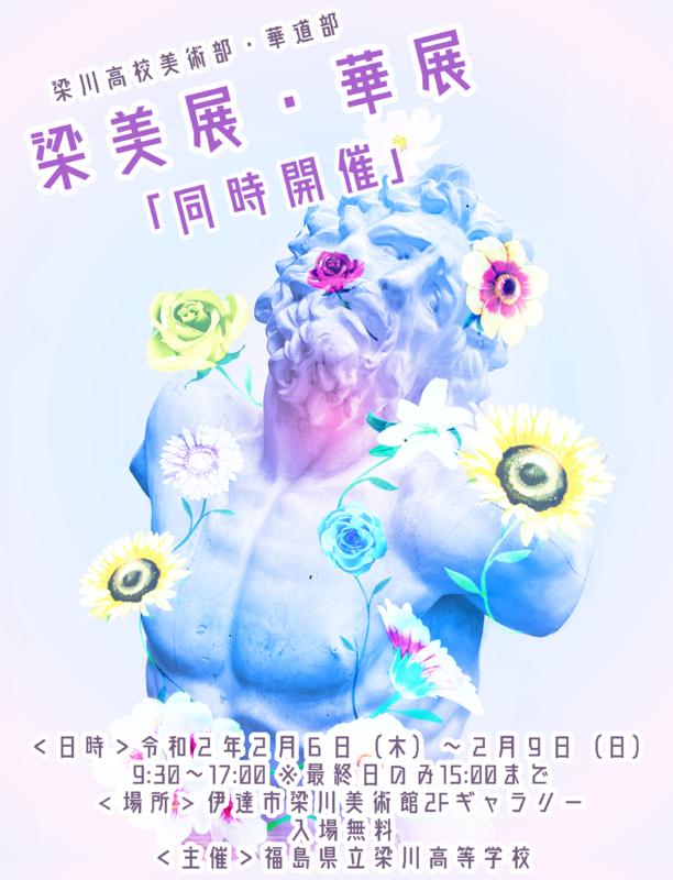 本校美術部員制作のポスター